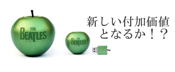 beatles_usb